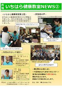kenkou02.jpg