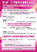 seminar20181113.png